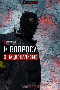 plakat-o-natsionalizme-200x300-5700125
