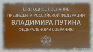putin-300x168-4638626