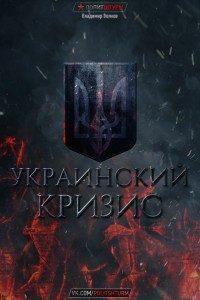ukrainskij-krizis-200x300-8497741