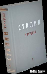 stalin-trudi-189x300-4328640