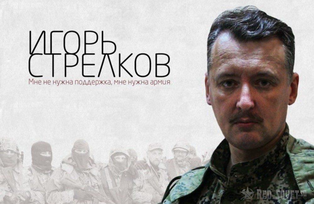 strelkov-1162624